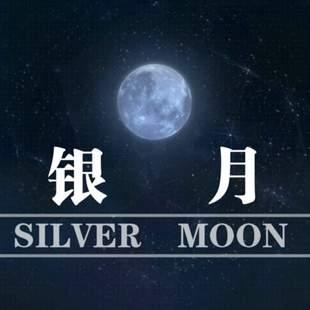 银月_SilverMoon