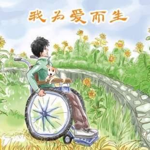 我为爱而生_刘松的故事