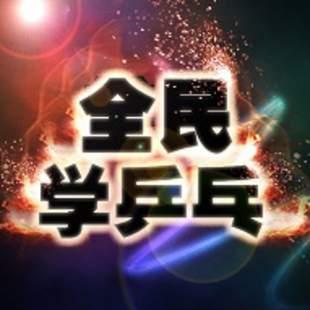 全民学乒乓pingpangwang