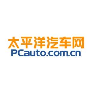 PCauto太平洋汽车