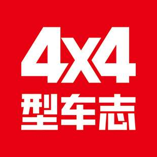 4x4型车志