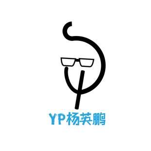 杨英鹏yp