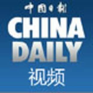 中国日报视频