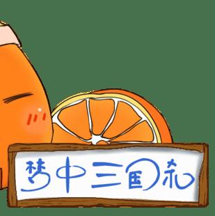 半个橙子-梦中三国杀
