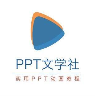 PPT文学社