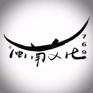 769闽南文化
