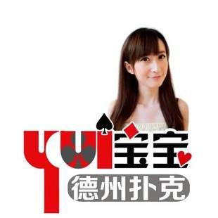 Yui宝宝德州扑克
