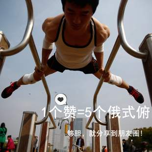 SuperStreetWorkout