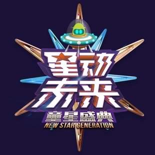 星动未来童星盛典官方频道