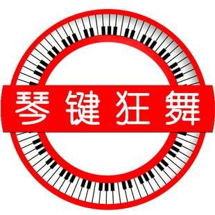 琴键狂舞Piano