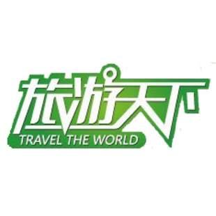 山东生活频道旅游天下