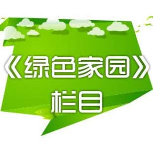 绿色家园官网