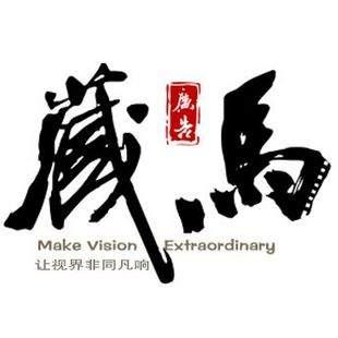 藏马影像机构