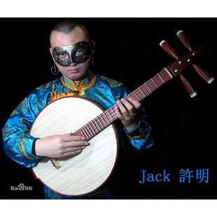 Jack許明
