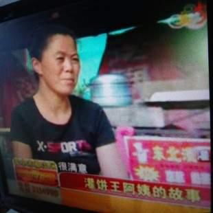 王阿姨灌饼16年