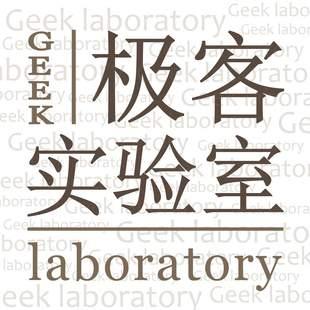 极客实验室