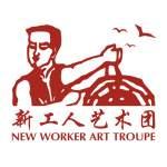 北京工友之家文化发展中心