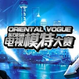 东方时尚中国电视模特大赛