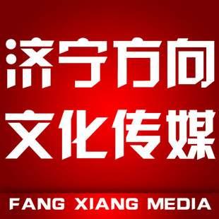 济宁方向文化传媒