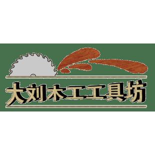 大刘木工DIY工具坊