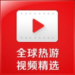 全球热游视频精选