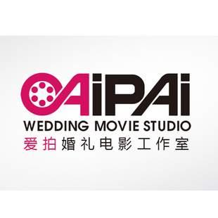 爱拍婚礼电影工作室