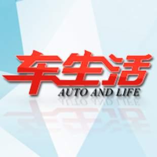 车生活网-视频