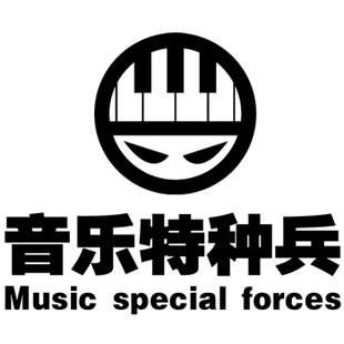 音乐特种兵