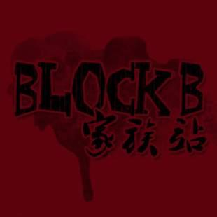 blockb家族