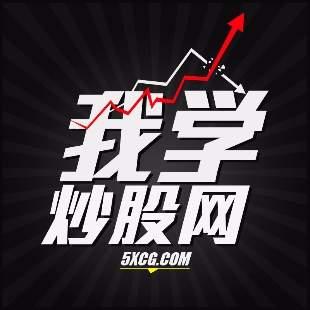 5xcg炒股视频