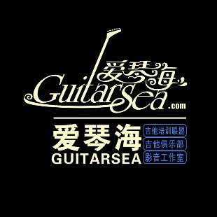 GuitarSea爱琴海