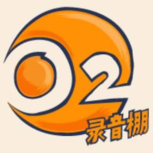 O2录音棚v沙鸥