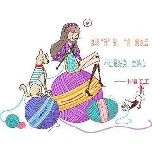 小语手工编织