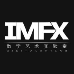 IMFX数字艺术实验室