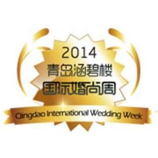 国际婚礼时尚周