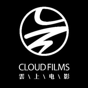 云上电影工作室