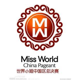 世界小姐中国区总决赛组委会