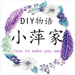 DIY物语小萍家