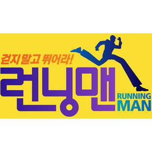 Running_man_only