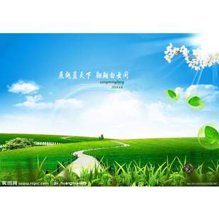 蓝天白云绿草