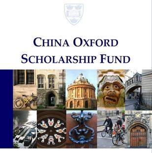 牛津大学中国奖学金基金会