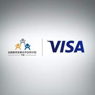 Visa金融教育