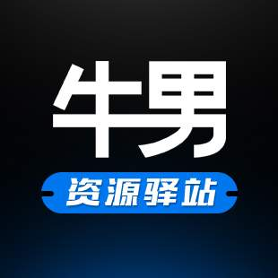 牛男网资源驿站