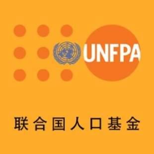 联合国人口基金驻华代表处