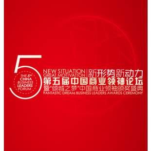 第五届中国商业领袖论坛