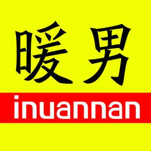 inuanan