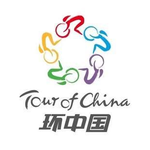 环中国国际公路自行车赛