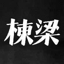 棟梁Dongliang