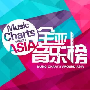 全亚音乐榜榜单