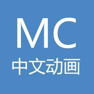 mc中文动画